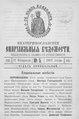 Екатеринославские епархиальные ведомости Отдел официальный N 5 (11 февраля 1901 г) Год 30.pdf