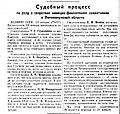 Заседание 29 января Великолукский процесс Известия 30 января 1946 года.jpg