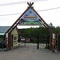 Зоопарк «Орто Дойду» - panoramio.jpg