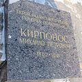 Кирпоноса М.П. могила.jpg