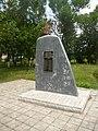 Меморіальний знак.jpg