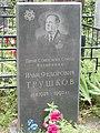 Надгробный памятник Илье Фёдоровичу Трушкову.JPG