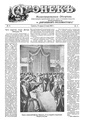 Огонек 1903-14.pdf