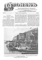 Огонек 1903-35.pdf