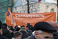 Первый митинг движения Солидарность (71).JPG