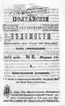 Полтавские епархиальные ведомости 1876 № 06 Отдел официальный. (15 марта 1876 г.).pdf