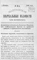 Полтавские епархиальные ведомости 1900 № 31 Отдел неофициальный. (1 ноября 1900 г.).pdf