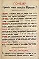 Почему Германия хочет завладеть Мурманом? (постер, 1918).jpg