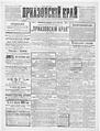 Приазовский край 1899 -200-228 (август).pdf