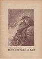 Пробуждение 1915 № 11.pdf