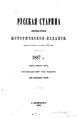Русская старина 1887 Том 053 843 с..pdf