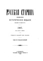 Русская старина 1907 7 9.pdf