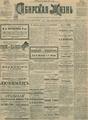 Сибирская жизнь. 1903. №144.pdf