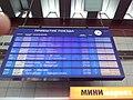 Табло прибытия поездов на Курском вокзале.jpg