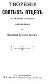 Творения Кирилла Александрийского, часть 11. (1897—1898).pdf