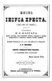 Фаррар Ф. Жизнь Иисуса Христа (пер. А. П. Лопухина), 1893.pdf