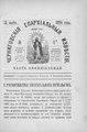 Черниговские епархиальные известия. 1894. №06.pdf