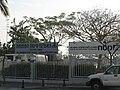 כניסה למתחם האוניברסיטה הפתוחה.JPG