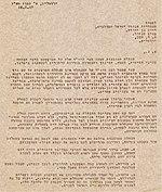 מכתב הסטטוס קוו