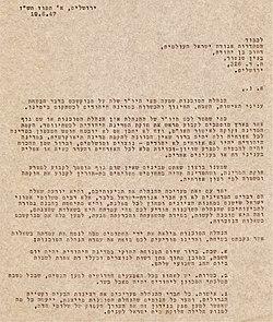 מכתב סטטוס קוו של בן גוריון עמוד 1.jpg