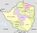 مقاطعات زيمبابوي.png