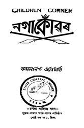 Naga Kowar Ed. 2nd