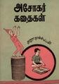 அசோகர் கதைகள்.pdf