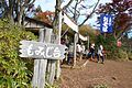 もみじ台 2012 自然食 おそば おでん (8219834437).jpg
