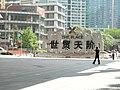 世贸天阶 - panoramio (2).jpg