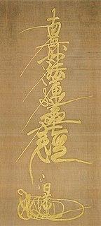 Namu Myōhō Renge Kyō Japanese Buddhist mantra