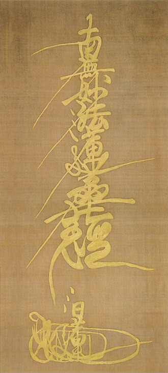 Namu Myōhō Renge Kyō - An inscription of Nam Myoho Renge Kyo by renowned Japanese artisan Hasegawa Tohaku. Toyama, Japan. Circa Momoyama period, 1568.