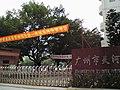 天河中学 - panoramio.jpg