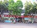 学院路上眼镜店1 - panoramio.jpg