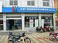 安广网络公司-霍山分公司 - panoramio.jpg