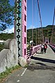 復興區復興橋 4.jpg