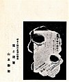 或る人間の思想の発展 靄と寝室 1932.jpg