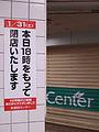本日18時をもって 閉店いたします (3241209940).jpg