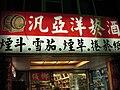 汎亞洋菸酒 20081029.jpg