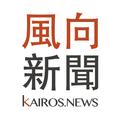 風向新聞logo.png
