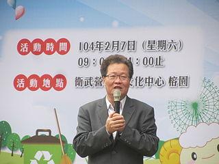 Chen Chin-te Taiwanese politician