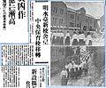 중앙대학교 1938년, 흑석동으로 교사 이전.jpg