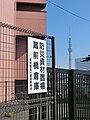 010 防災資材倉庫 - panoramio.jpg