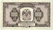 1000 roubles 1918 ABNC rev.jpg