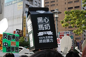 2008 Chinese milk scandal - Half a million participated in anti-China demonstrations in Taiwan