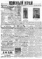 1905. Yuzhnyi Krai №8565.pdf