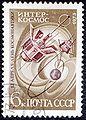1973. Интеркосмос.jpg