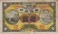 1 Dollar - Kwangsi Bank, Lungchow branch (1912) 01.png