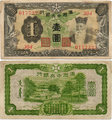 1 Yuan - The Central Bank of Manchuria.png