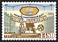 2009. Stamp of Belarus 30-2009-10-12-m.jpg