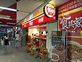 201608 A Sukiya restaurant at Fengqi Road Station.jpg